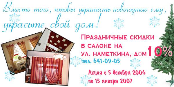 Новогодняя иллюстрация для Дизайнштор.ру