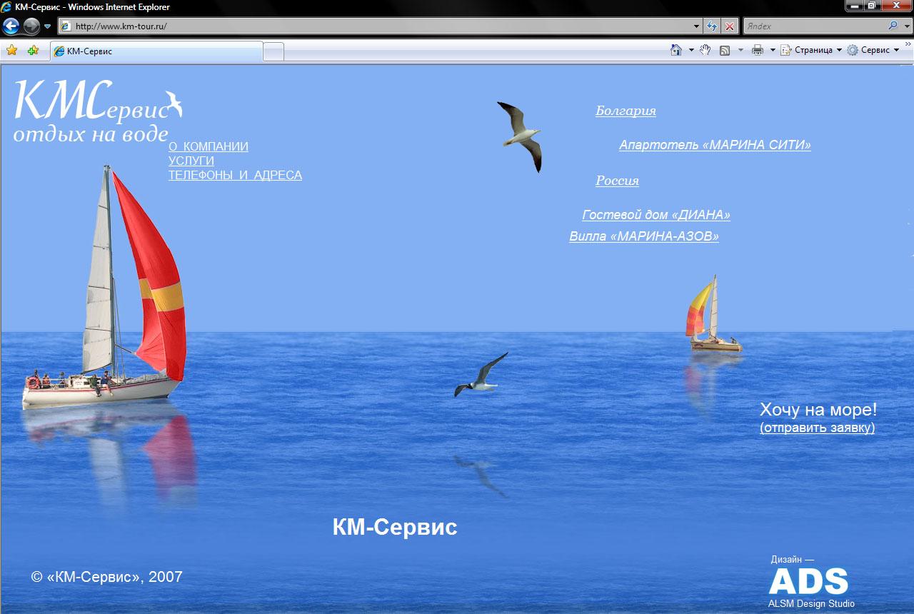 Сайт КМ-тур