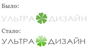 Необходимое изменение логотпа Ульра дизайн