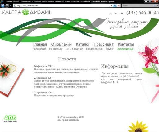 Сайт Ультра дизайн