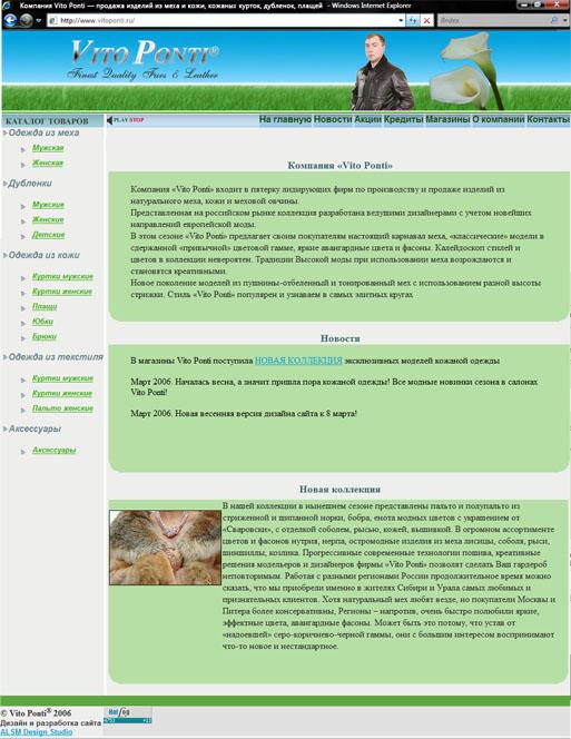 Сайт компании Vito Ponti